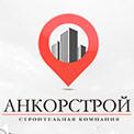 АНКОРСТРОЙ ООО