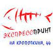 ПЕЧАТНЫЙ САЛОН НА КРОПОТКИНА 44 ОДО ЭКСПРЕСС ПРИНТ