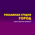 ГОРОД РЕКЛАМНАЯ СТУДИЯ ИП МИХАСЕНОК О.Г.