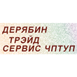ДЕРЯБИН ТРЭЙД СЕРВИС ООО