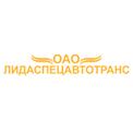 ЛИДАСПЕЦАВТОТРАНС ОАО