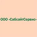 САБСАЙТСЕРВИС ООО