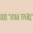 УПАК ТРЕЙД ООО