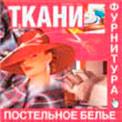 ТОТЕС ООО