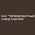 ТОРФОБРИКЕТНЫЙ ЗАВОД ЛИДСКИЙ ОАО