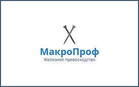 МАКРОПРОФ ООО