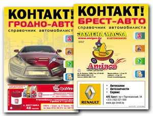 Справочник автомобилиста 'Контакт!- авто'