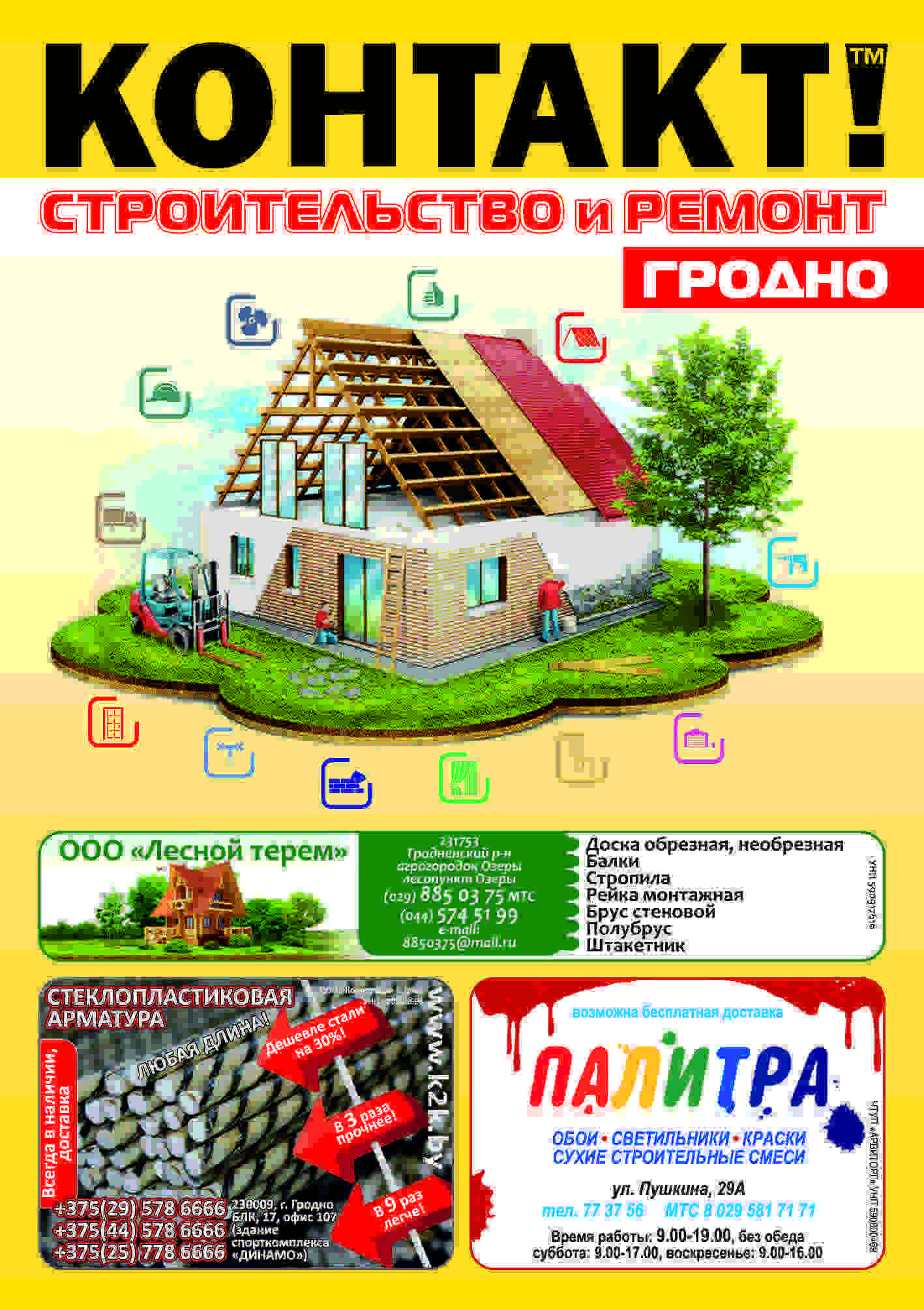 Тематические справочники – «КОНТАКТ!Строительство и ремонт».