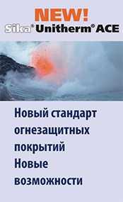 Огнезащита строительных конструкций Sika Unitherm
