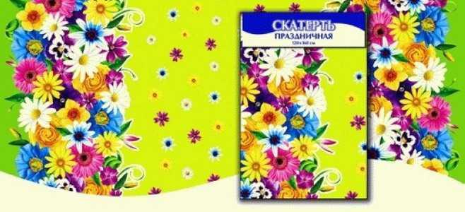 Скатерти 120х160 (35) Скатерть ПВД Интерпак