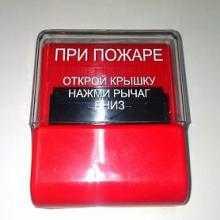 Извещатель ручной ИПР «АС-05М»