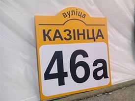 Адресные таблички ( указатели улиц и номеров домов)