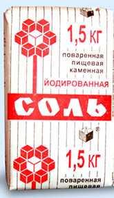 Соль поваренная пищевая йодная фасованная в пачках из картона по 1,5 кг. Украина