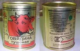 Консервы мясные Говядина рубленая 338гр. РБ