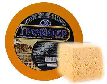 Сыр Гройцер зрелый