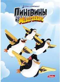 Блокнот 24л А6ф клетка на скобе серия Пингвины из Мадагаскара