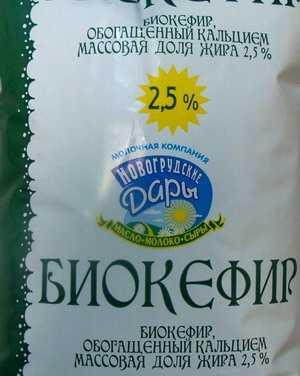 Биокефир, обогащённый кальцием Молочная компания Новогрудские Дары