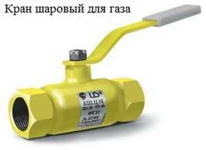 Кран стальной шаровой стандартнопроходной муфтовое соединение LD