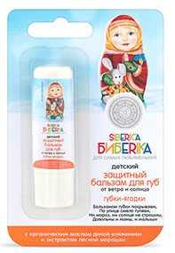 Детский защитный бальзам для губ Губки-ягодки - Natura Siberica