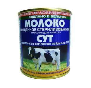 Молоко сгущенное стерилизованное 7,8% 300 г ОАО Глубокский молочноконсервный комбинат