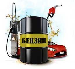 Бензин неэтилированный АИ-92-К5-Евро