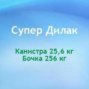 Средство кислотное для безразборной внутренней мойки оборудования (СИП-мойка) для пищевой промышленности Супер Дилак - DIVERSEY