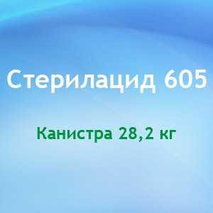 Средство кислотное для безразборной внутренней мойки оборудования (СИП-мойка) для пищевой промышленности Стерилацид 605 - DIVERSEY