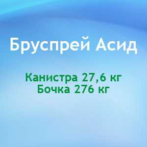 Средство кислотное для безразборной внутренней мойки оборудования (СИП-мойка) для пищевой промышленности Бруспрей Асид - DIVERSEY