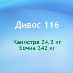 Система мойки мембран фильтрации Дивос 116 - DIVERSEY