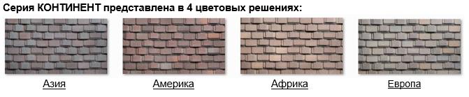 Гибкая черепица Шинглас Shinglas КОНТИНЕНТ