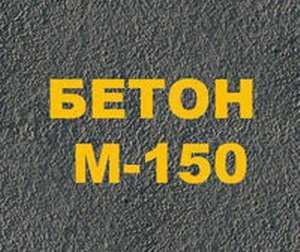 Бетонная смесь на граните марки М150