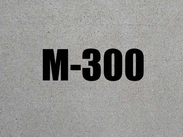 Бетонная смесь на граните марки М300