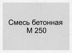 Бетонная смесь на граните марки М250