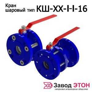 Кран шаровой КШ-ХХ-I-I-16