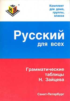 Книга Русский для всех. Грамматические таблицы Н. Зайцева