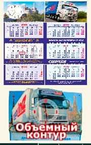 Календари квартальные с часами 350х800мм