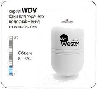 Мембранный бак WESTER WDV 8