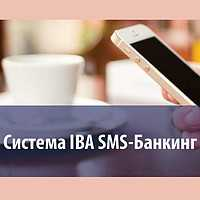Система IBA SMS-Банкинг