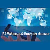 Система IBA Мобильный Интернет-банкинг