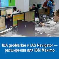 IBA geoMarker и IAS Navigator — расширения для IBM Maximo