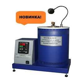 Аппарат для экспериментального определения температуры самовоспламенения жидкостей ЛинтеЛ СВ-10