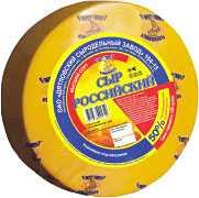 Сыр сычужный твердый Российский