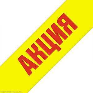 Скотч «Акция» Желтый с красным 48мм*66м*45мкм