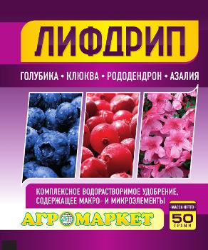 Комплексное удобрение Лифдрип для голубики, клюквы, рододендрон, азалия