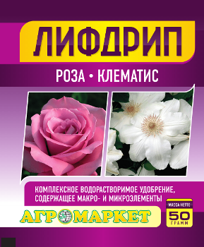 Комплексное удобрение Лифдрип для роз, клематиса