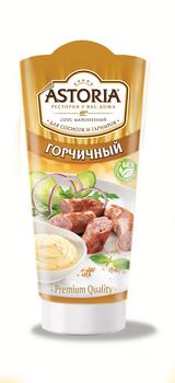 Соус майонезный ГОРЧИЧНЫЙ, ТМ Астория, туба 225 г - НМЖК ОАО (Россия)