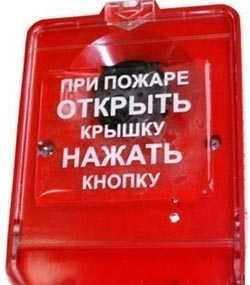 Извещатель пожарный ручной ИП5-2Р