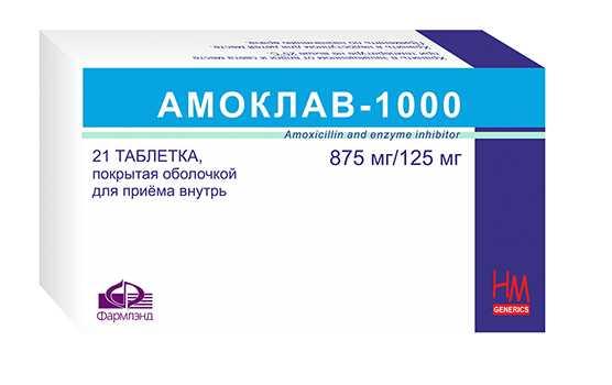 Амоклав - 1000, таблетки