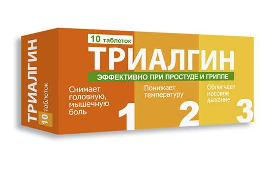 Триалгин таблетки 10 шт