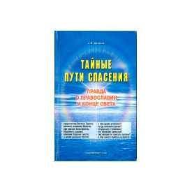 А. Дичиков 'ТАЙНЫЕ ПУТИ СПАСЕНИЯ'